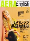 AERA English (アエラ・イングリッシュ) 2008年 05月号 [雑誌]