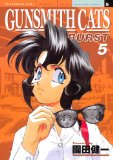 GUNSMITH CATS BURST(5) <完> (アフタヌーンKC)