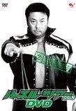 ハッスル・ツアー2008 DVD 2