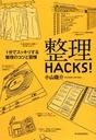 【送料無料】整理HACKS!